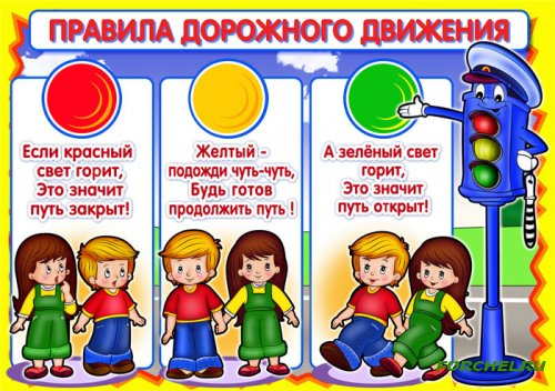 инструкция по пдд для воспитателей img-1